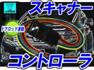 ▲▼ドアロック連動▲▼スキャナーコントローラ /S10