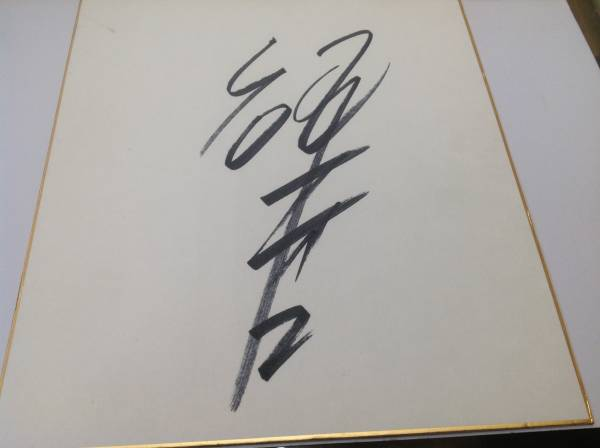 研ナオコ 直筆サイン入り色紙 昭和60年