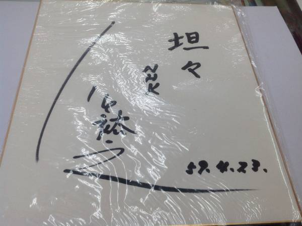 NHK 川上裕之 サイン
