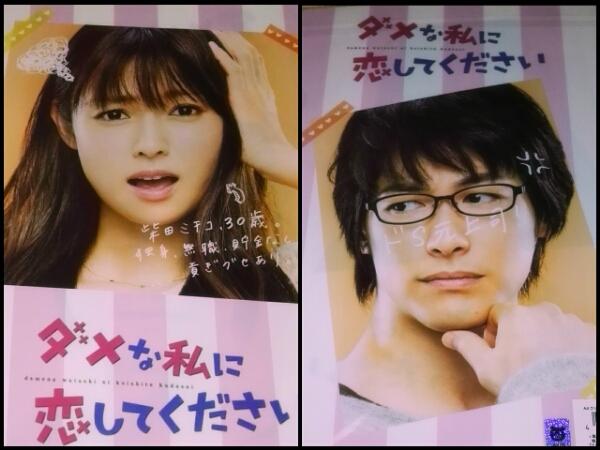 未開封◆ドラマ*ダメな私に恋してください両面クリアファイル1枚◆深田恭子*ディーンフジオカ グッズの画像