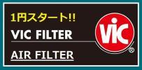 大特価 格安★新品 vic AIR FILTER エアー フィルター A-896V N-BOX JF1 JF2 ノンターボ NA車用 ②