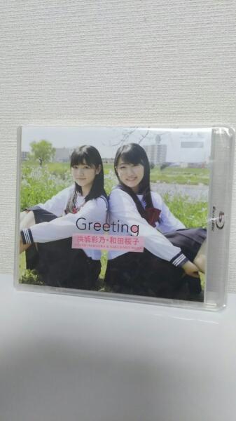 Blu-ray 浜浦彩乃 和田桜子 Greeting こぶしファクトリー 新品 ライブグッズの画像