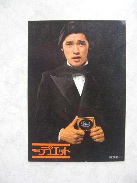 【ポストカード】送料無料☆萩原健一明治チョコレート非売品広告
