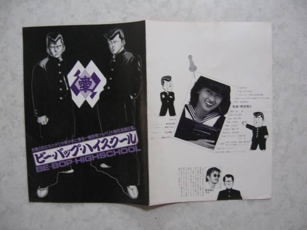 【映画プレスチラシ】送料無料☆中山美穂ビーバップハイスクール