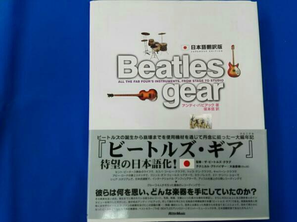 Beatles gear 日本語翻訳版