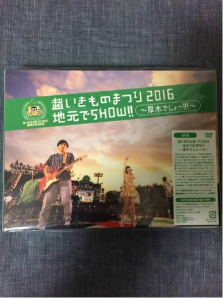 (限定盤DVD) いきものがかり 超いきものまつり2016 厚木でしょー! ライブグッズの画像