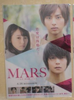 MARS マース クリアファイル 藤ヶ谷太輔 Kis-My 窪田正孝