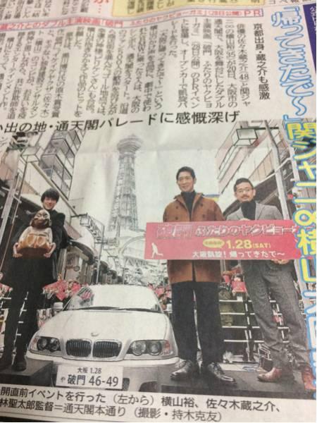 関ジャニ∞ 横山裕 佐々木蔵之介 映画 破門 ふたりのヤクビョーガミ PRイベント 新聞記事 4種類