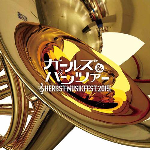 ガルパン オーケストラ・コンサート Herbest Musikfest 2015 追加公演 パンフレット