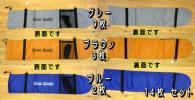 【 新品 ・ 未使用 】 【 Chuss Booder 】 ファンスキーケース 14枚セット ( グレー9・ブラウン3・ブルー2 約105×25 cm ) ★ OT-260 ★
