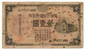 【珍品】 横浜銀行 1円 金