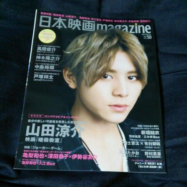 雑誌 日本映画 magazine 山田涼介 表紙
