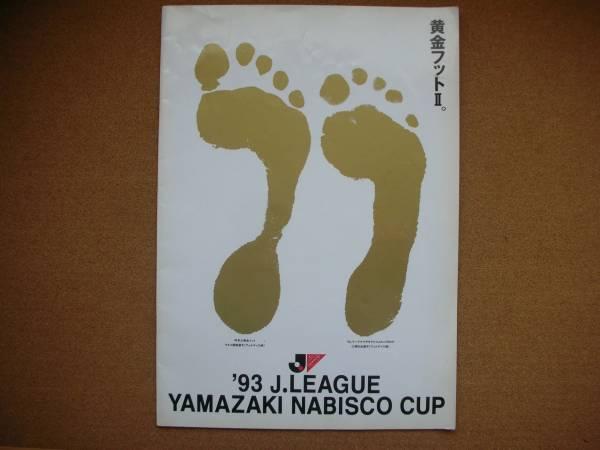 1993 ヤマザキナビスコカップ 決勝