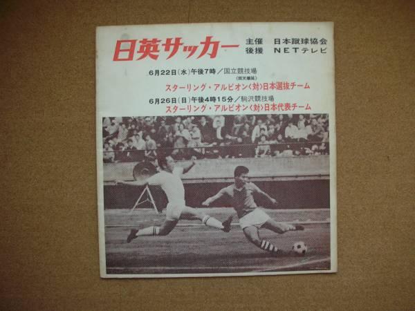 日本代表 v スターリング・アルビオン  1966