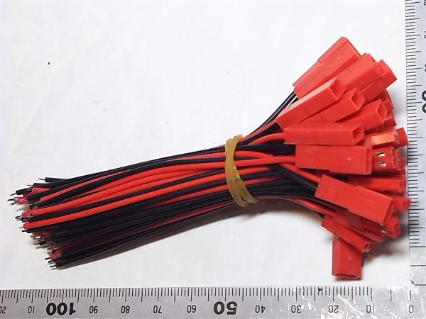 2芯ケーブル同士コネクタ接続セット JST製 2本セット 多数可★保証★鄭6_現在庫