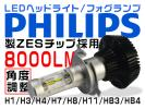 1円~★超高輝度超長寿命★8000LM philips新基準車検対応LEDヘッドライトH4 H1 H3 H7 H8 H11 HB3 HB4p
