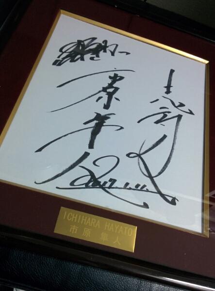 野球 ルーキーズ 阪神 映画 俳優 市原隼人 サイン サイン色紙