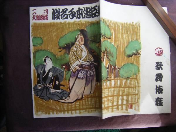 昭和34年 パンフレット 40ページ  二月大歌舞伎 『暇名手本忠臣蔵』松竹株式会社