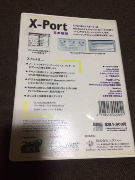 即決!アップルメッセージパッド用 Xport 日本語版 希少 _画像2