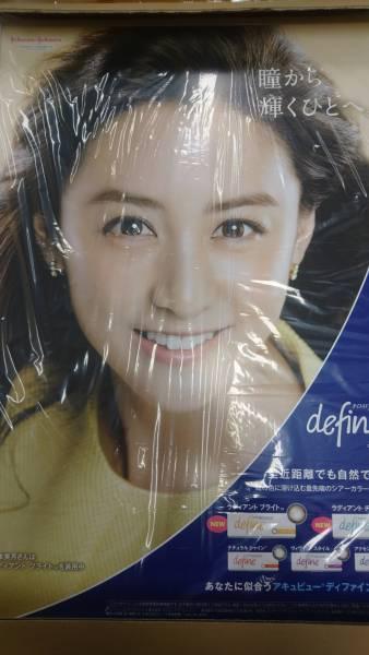 山本美月 非売品B2ポスターパネル 新品・未使用品 グッズの画像