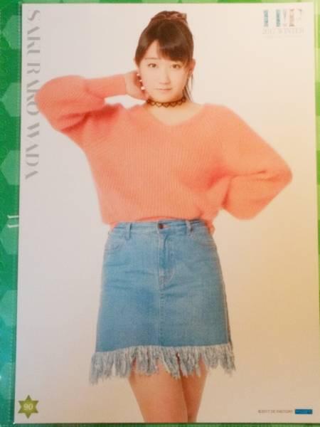 こぶしファクトリー 和田桜子 ハロプロ 2017冬 コレクションピンナップポスター Part-2