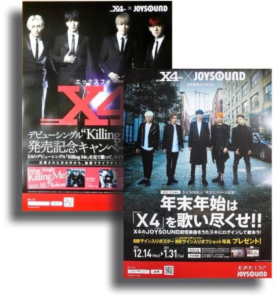 松下優也 X4(エクス フォー)/JOYSOUND 2枚組 B2サイズ(72x51cm)