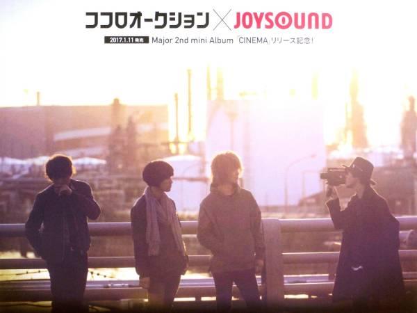 ココロオークション/JOYSOUND B2サイズ(72x51cm)ポスター 未使用品