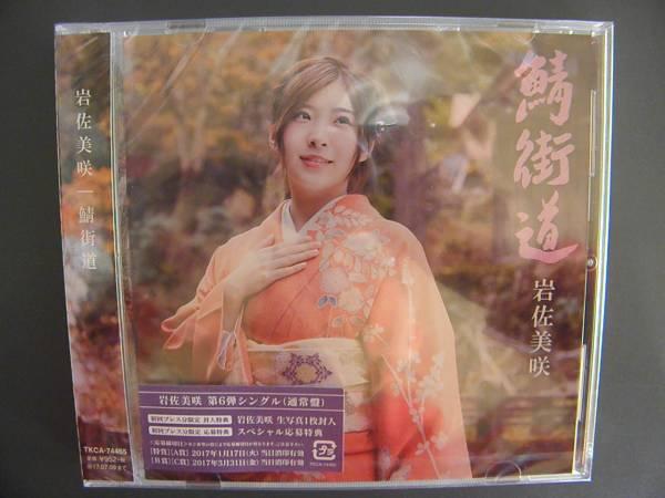 岩佐美咲「鯖街道」通常版&直筆サイン色紙