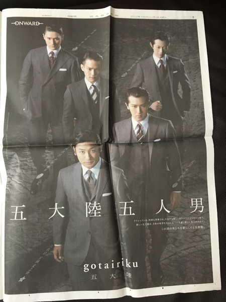 片岡愛之助 尾上松也 歌舞伎 五大陸新聞広告