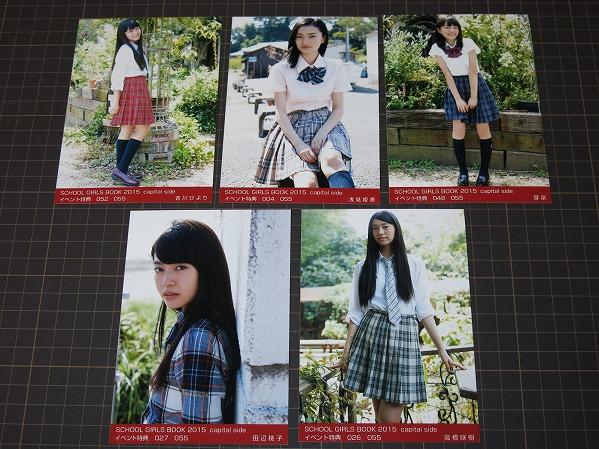 B376ときめき宣伝部生写真5枚セット SCHOOL GIRLS BOOK2015特典