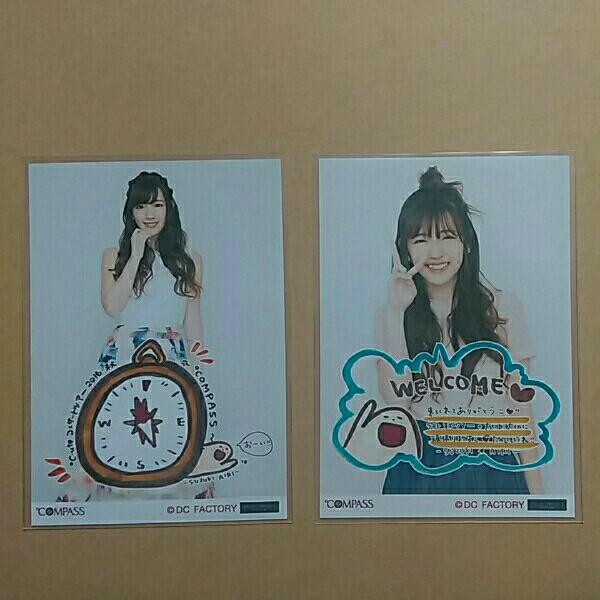 ℃-uteコレクション生写真 鈴木愛理 2枚セット