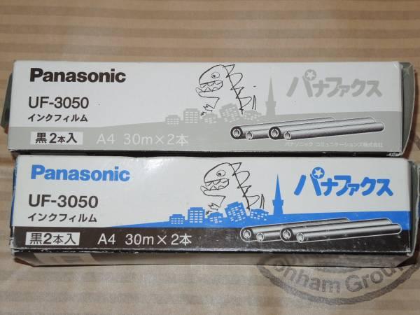 Panasonic 純正 FAX インクフィルム UF-3050 3本のみ 一部難有