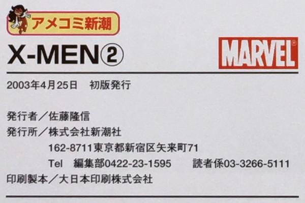 「ULTIMATE X-MEN 2」 マーク・ミラー アダム・キューバート他_画像3