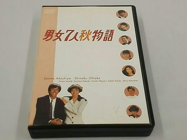 男女7人秋物語 DVD-BOX/明石家さんま/大竹しのぶ グッズの画像