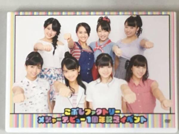 FC限定DVD こぶしファクトリー メジャーデビュー1周年記念イベント ライブグッズの画像