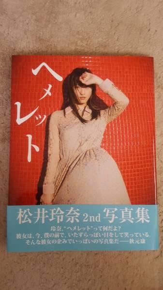 松井玲奈 写真集 ヘメレット サイン本 帯付き 初版 美品