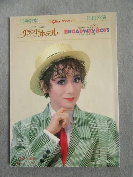 宝塚歌劇 パンフレット 月組 93 グランドホテル 涼風真世 他