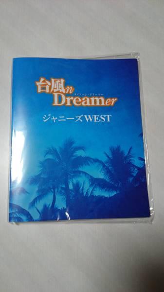 ジャニーズWEST 台風n Dreamer リングファイル 新品未開封 (写真、ハガキ収納可)