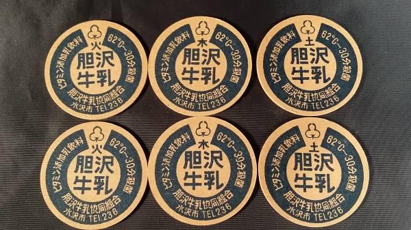 胆沢牛乳キャップ・青色・火・木・土・計6点/未使用品