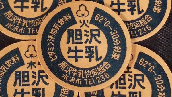 胆沢牛乳キャップ・青色・火・木・土・計6点/未使用品_画像3