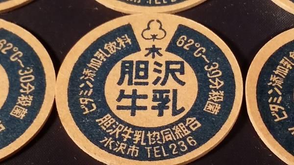 胆沢牛乳キャップ・青色・火・木・土・計6点/未使用品_画像2