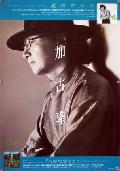加古隆 B2ポスター (2G11007)