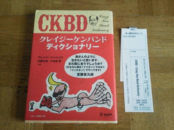クレイジーケンバンドディクショナリー 横山剣川勝正幸クールス ライブグッズの画像