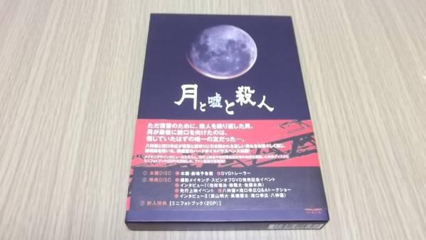 『月と嘘と殺人』DVD-BOX★八神蓮★滝口幸広