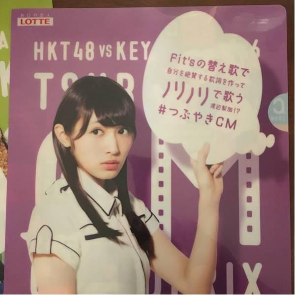 非売品 キシリトールガム HKT48×乃木坂46 クリアファイル 3種