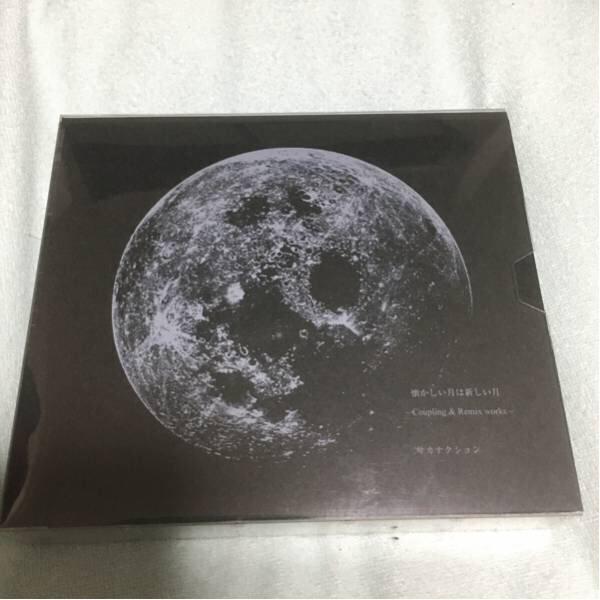 懐かしい月は新しい月(DVD付初回限定盤)サカナクション ライブグッズの画像