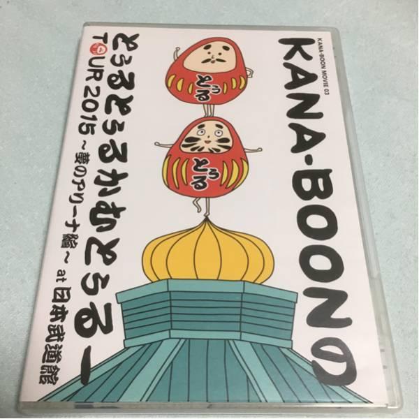 KANA-BOONのとぅるとぅるかむとぅるーTOUR 2 DVD ライブグッズの画像
