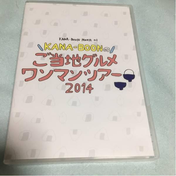 KANA-BOONのご当地グルメワンマン DVD ライブグッズの画像