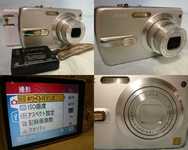 【赤外線改造カメラ】 DMC-FX50 [ 720万画素 光学3.6倍 ]  純正電池・新品充電器オマケ付!  送料¥164~