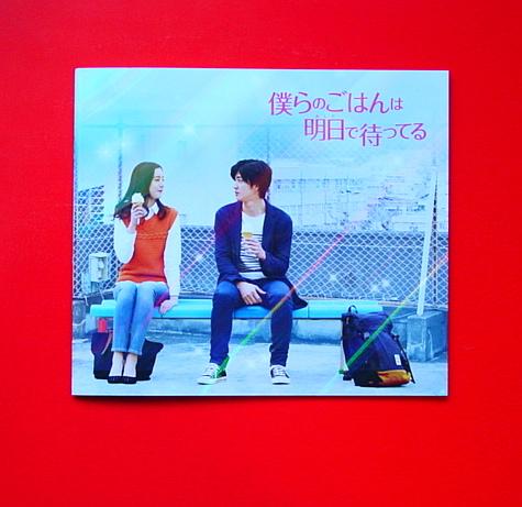 映画パンフ『僕らのごはんは明日で待ってる』中島裕翔、新木優子 コンサートグッズの画像